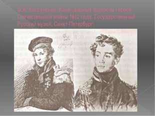 О.А. Кипренский. Карандашные портреты героев Отечественной войны 1812 года. Г