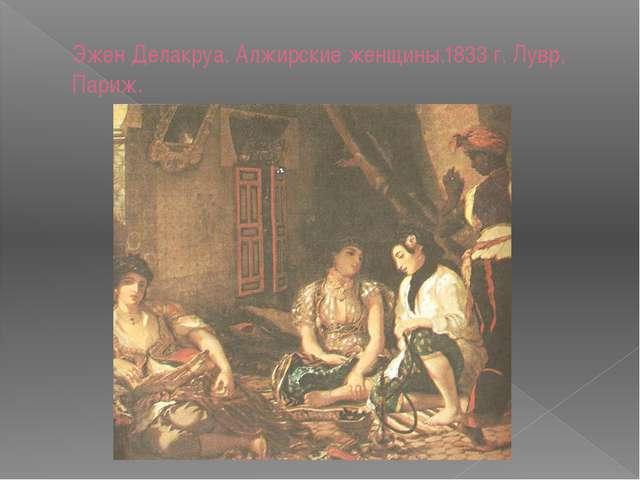 Эжен Делакруа. Алжирские женщины.1833 г. Лувр, Париж.