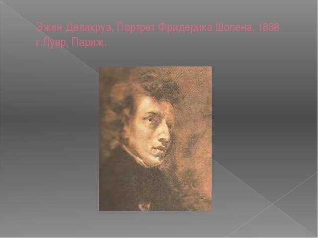 Эжен Делакруа. Портрет Фридерика Шопена. 1838 г.Лувр, Париж.