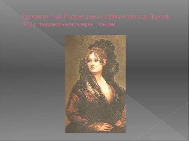 Франсиско Гойя. Портрет доньи Исабели Коввос де Порсель. 1806 г.Национальная...