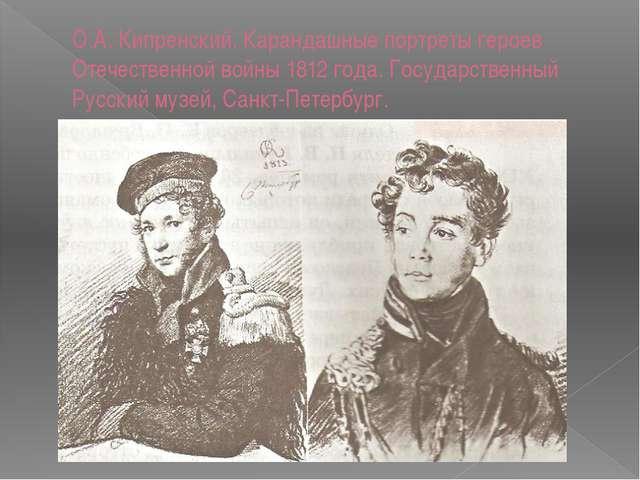 О.А. Кипренский. Карандашные портреты героев Отечественной войны 1812 года. Г...