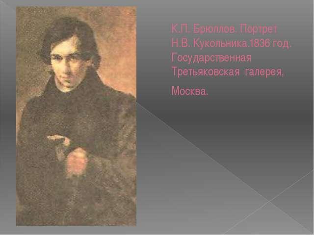К.П. Брюллов. Портрет Н.В. Кукольника.1836 год. Государственная Третьяковская...