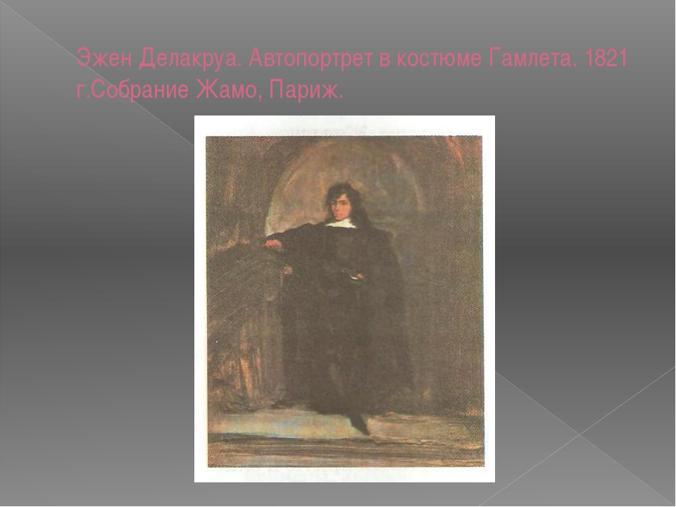 Эжен Делакруа. Автопортрет в костюме Гамлета. 1821 г.Собрание Жамо, Париж.