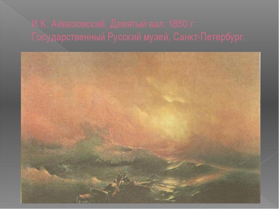 И.К. Айвазовский. Девятый вал. 1850 г. Государственный Русский музей, Санкт-П...