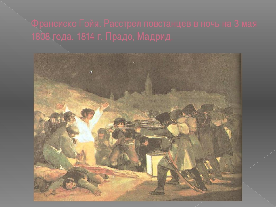 Франсиско Гойя. Расстрел повстанцев в ночь на 3 мая 1808 года. 1814 г. Прадо,...