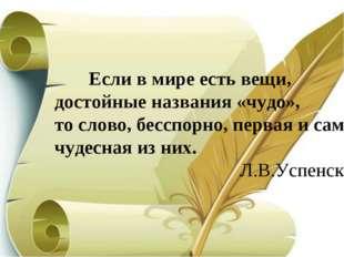Если в мире есть вещи, достойные названия «чудо», то слово, бесспорно, перва