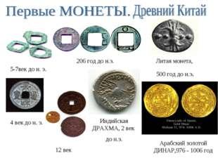 5-7век до н. э. 206 год до н.э. Литая монета, 500 год до н.э. 4 век до н. э.