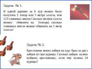 Задача № 1. В одной деревне за 6 кур можно было получить 1 топор или 3 метра