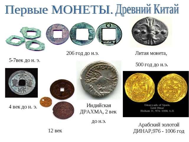 5-7век до н. э. 206 год до н.э. Литая монета, 500 год до н.э. 4 век до н. э....