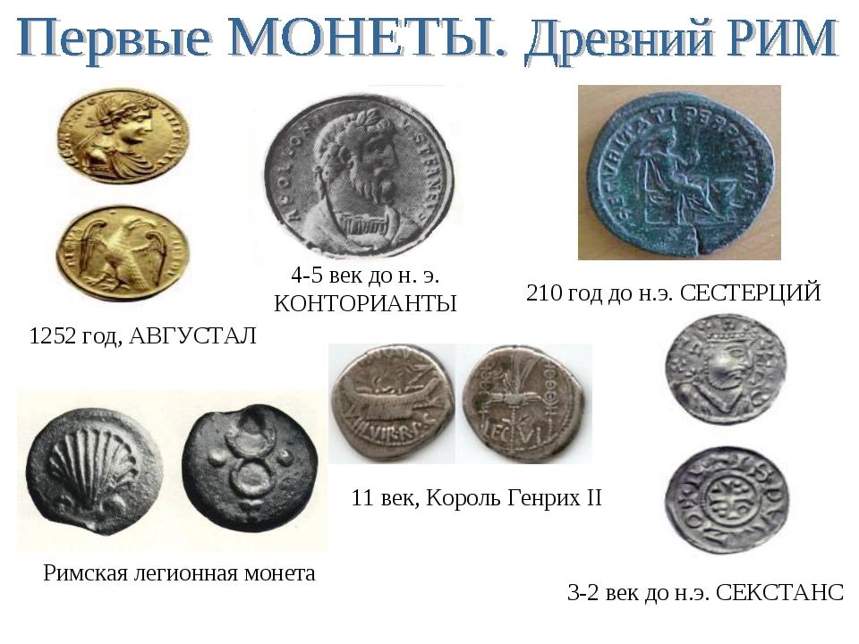 1252 год, АВГУСТАЛ 4-5 век до н. э. КОНТОРИАНТЫ 210 год до н.э. СЕСТЕРЦИЙ 11...