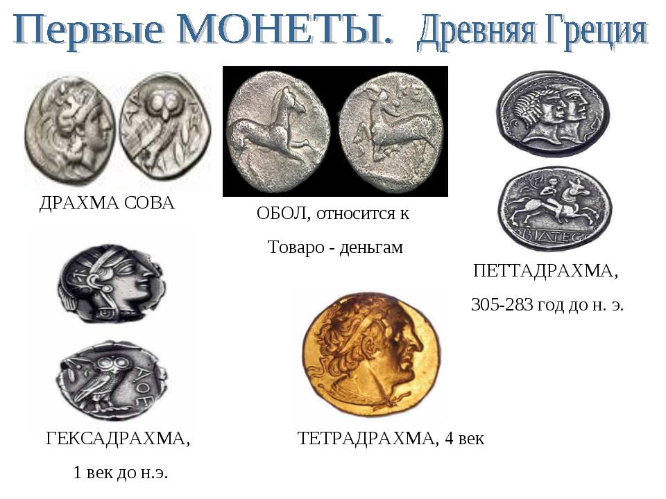 ДРАХМА СОВА ОБОЛ, относится к Товаро - деньгам ПЕТТАДРАХМА, 305-283 год до н....