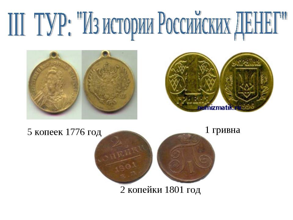 5 копеек 1776 год 1 гривна 2 копейки 1801 год