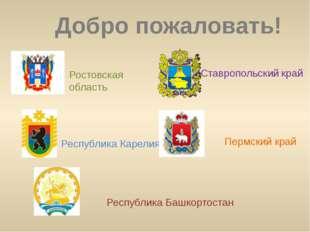 Ростовская область Республика Карелия Ставропольский край Пермский край Респу