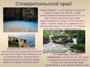 Озеро Провал— естественная пещера на южном склоне горыМашук в виде конусоо