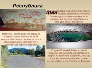 Республика Башкортостан Капова пещера. Содержит 3 км ходов с крупными залами,