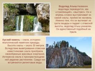 Водопад Атыш.Название водопада переводится, как «стреляющий», «выстрел». Он и