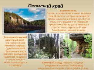 Пермский край Ермак-камень. Состоит из известняка и имеет вершины разной высо
