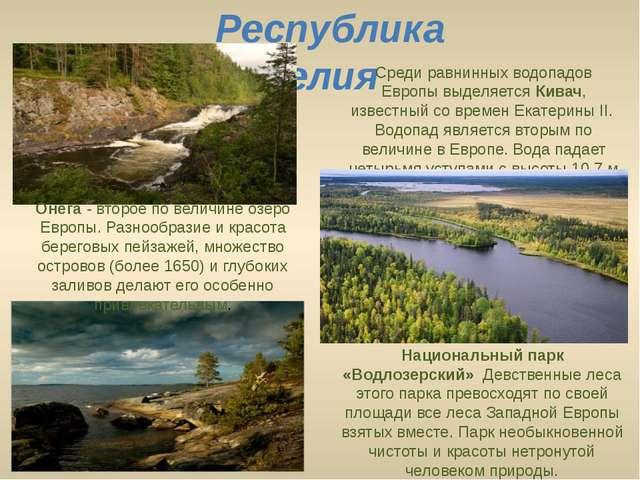 Республика Карелия Среди равнинных водопадов Европы выделяется Кивач, известн...
