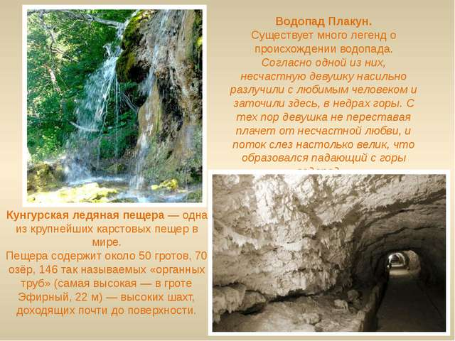 Водопад Плакун. Существует много легенд о происхождении водопада. Согласно...