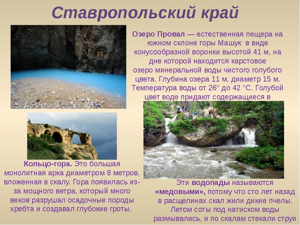 Озеро Провал— естественная пещера на южном склоне горыМашук в виде конусоо...