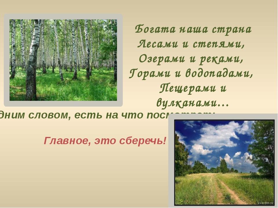 Богата наша страна Лесами и степями, Озерами и реками, Горами и водопадами, П...