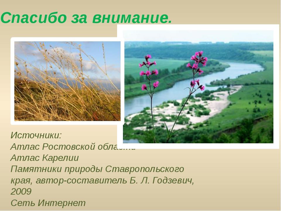 Спасибо за внимание. Источники: Атлас Ростовской области Атлас Карелии Памятн...