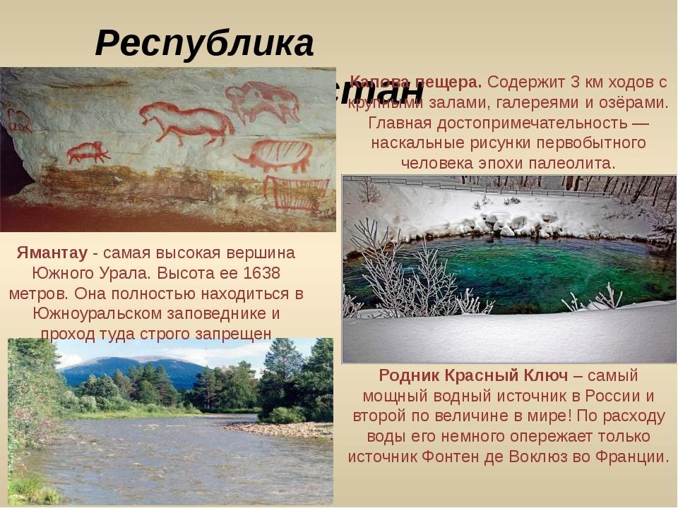 Республика Башкортостан Капова пещера. Содержит 3 км ходов с крупными залами,...