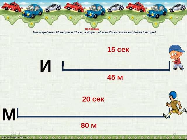 Проблема Миша пробежал 80 метров за 20 сек, а Игорь - 45 м за 15 сек. Кто из...