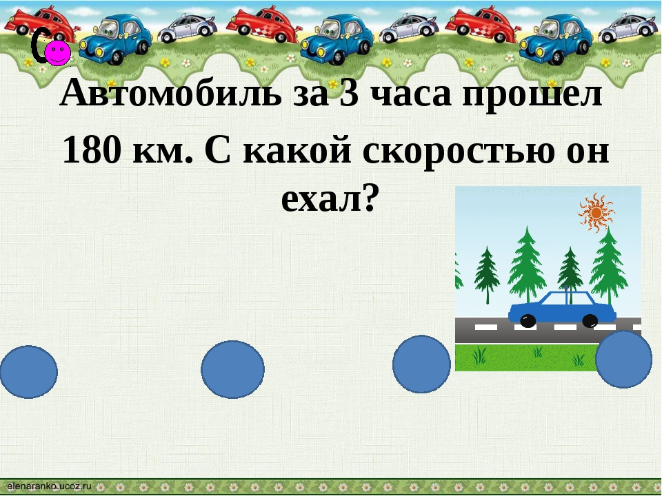 Автомобиль за 3 часа прошел 180 км. С какой скоростью он ехал?