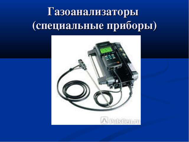 Газоанализаторы (специальные приборы)