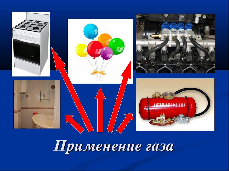 Применение газа