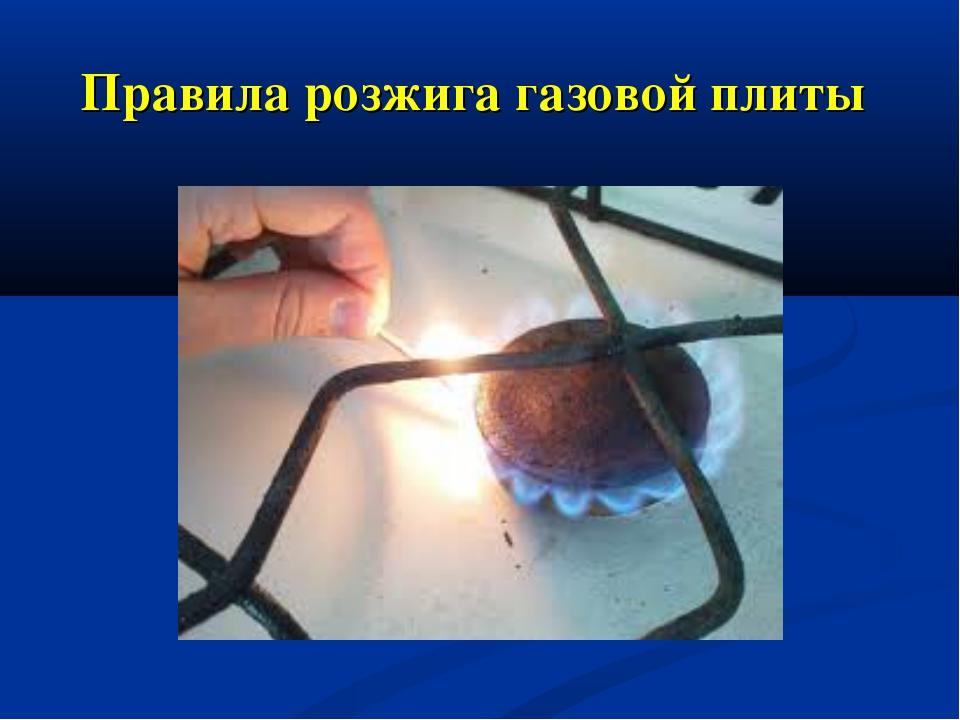 Правила розжига газовой плиты