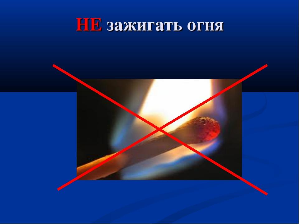 НЕ зажигать огня