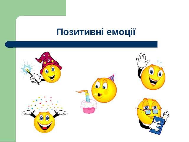 Позитивні емоції