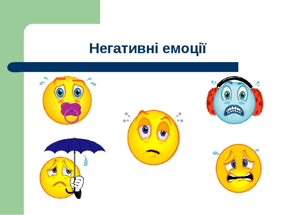 Негативні емоції