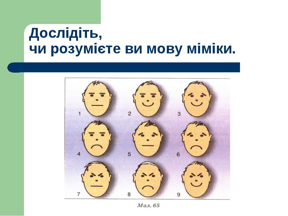 Дослідіть, чи розумієте ви мову міміки.