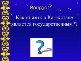 Вопрос 2 Какой язык в Казахстане является государственным?? Тема