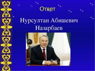 Ответ Нурсултан Абишевич Назарбаев Тема