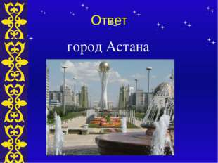 Ответ город Астана Тема