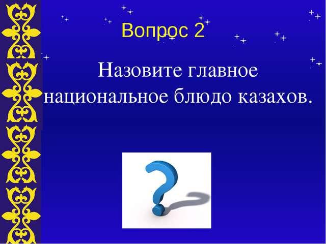 Вопрос 2 Назовите главное национальное блюдо казахов. Тема