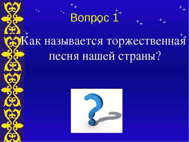 Вопрос 1 Как называется торжественная песня нашей страны? Тема