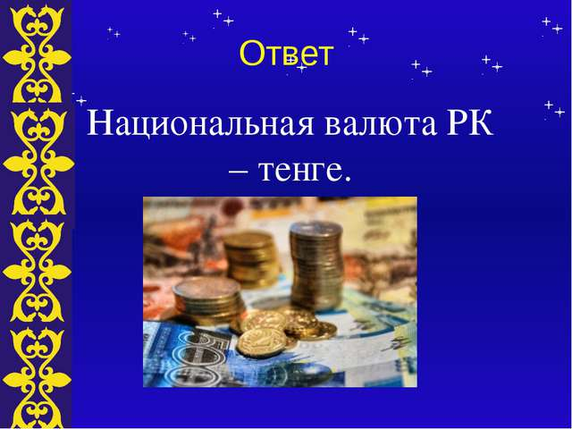 Ответ Национальная валюта РК – тенге. Тема