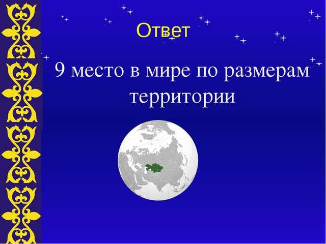 Ответ 9 место в мире по размерам территории Тема