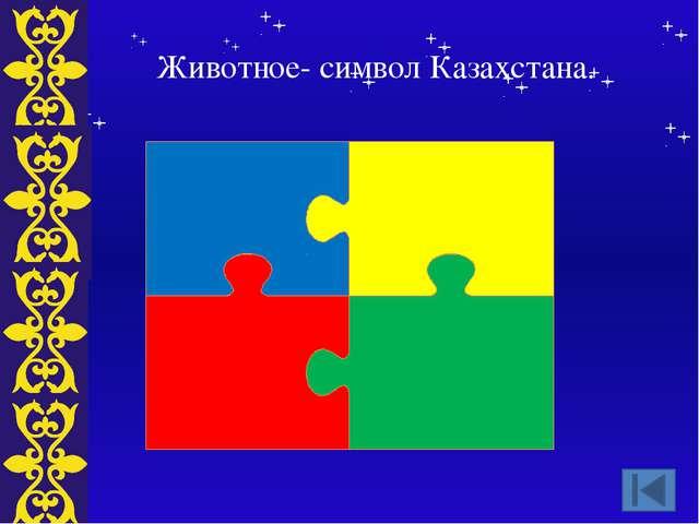 Животное- символ Казахстана. Тема