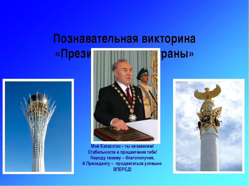 Познавательная викторина «Президент моей страны» Мой Казахстан – ты независи...