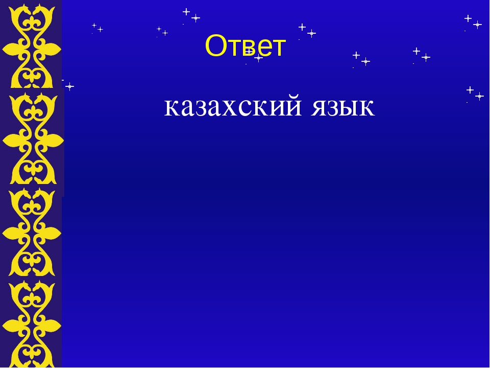 Ответ казахский язык Тема