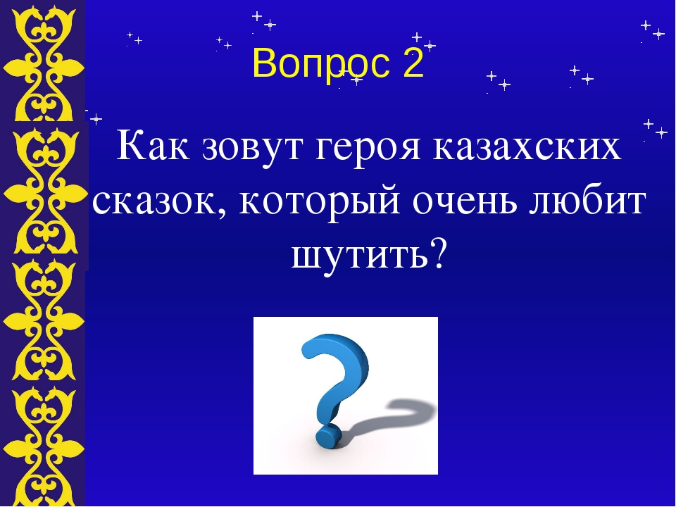 Вопрос 2 Как зовут героя казахских сказок, который очень любит шутить? Тема