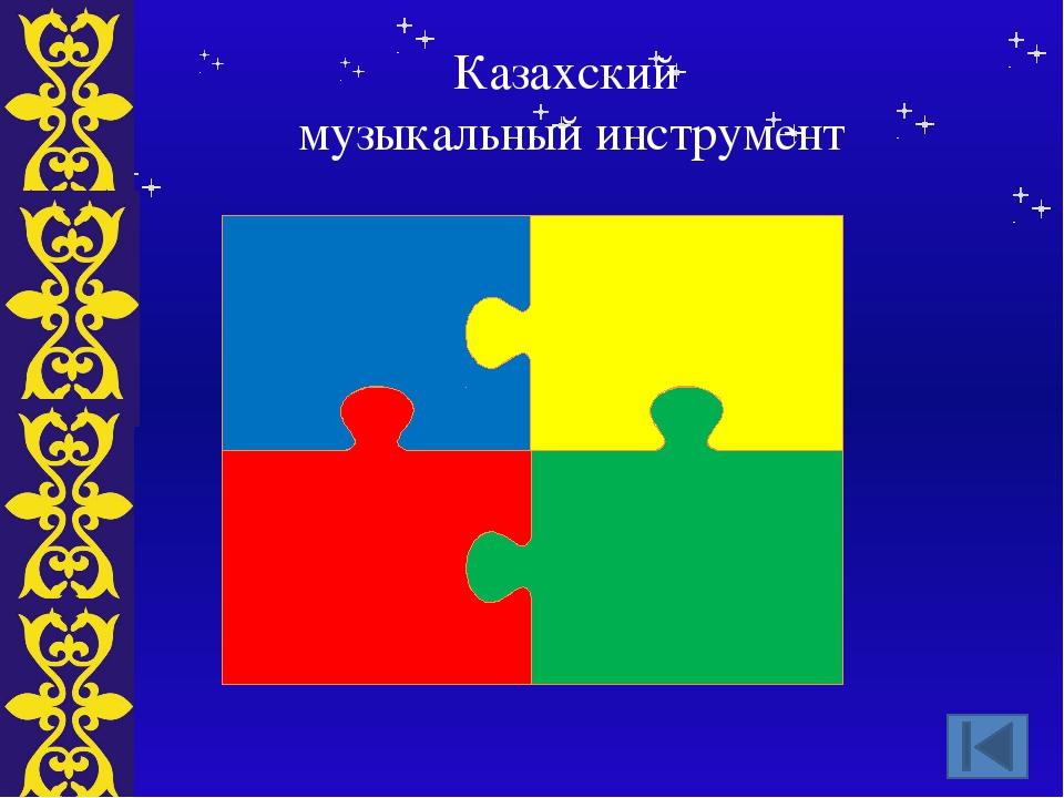 Казахский музыкальный инструмент Тема