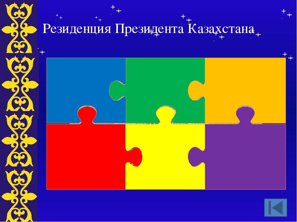 Резиденция Президента Казахстана Тема