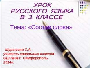 Шурыгина С.А. учитель начальных классов ОШ №34 г. Симферополь 2014г. Тема: «